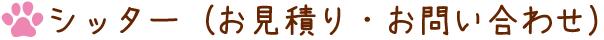 シッター(お見積り・お問い合わせ)